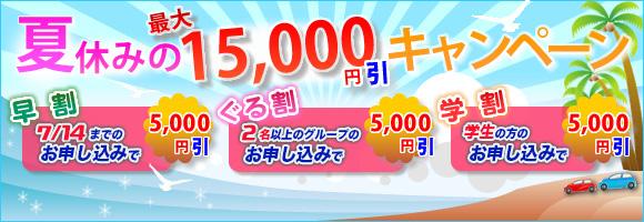 冬春休みのお得な15000円引キャンペーン