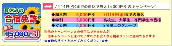 夏休みのお得な15000円引キャンペーン