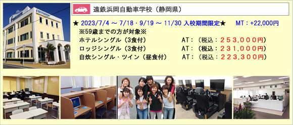 遠鉄浜岡自動車学校