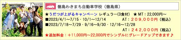 脇町自動車学校〜リバーサイド校〜